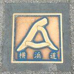 【story2】古道「横浜道」が紡ぐ人々の暮らしと街のすがた