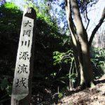 大岡川の源流を訪ねる