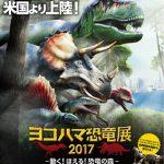 ヨコハマ恐竜展2017~動く!ほえる!恐竜の森