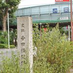 【story4】関内・関外の歴史