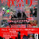 野毛 ジャズde秋祭り2017開催