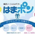 横浜ソーシャルギフト「はまポン」スタート!!
