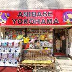 ANIBASE YOKOHAMA de はまポン!~横浜ソーシャルギフト「はまポン」お店紹介その6~