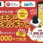 横浜中華街「プレミアムデジタルギフト」販売開始!
