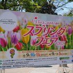 よこはま花と緑のスプリングフェア2021