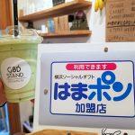 G8D STAND(グッドスタンド)de はまポン!~横浜ソーシャルギフト「はまポン」お店紹介その10~